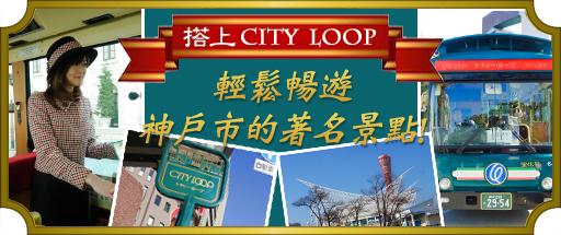 搭上CITY LOOP輕鬆暢遊神戶市的著名景點