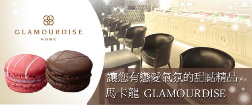 讓您有戀愛氣氛的甜點精品馬卡龍GLAMOURDISE
